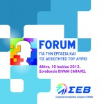 forum_ergasiaka_NEW